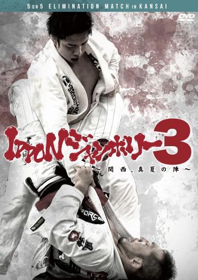 IPPONジャンボリー3 〜関西、真夏の陣〜1