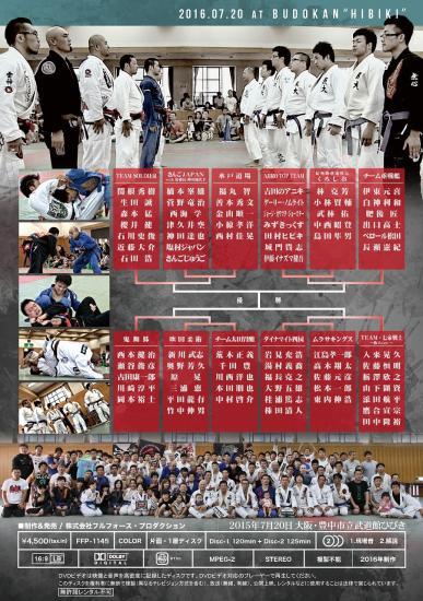 IPPONジャンボリー3 〜関西、真夏の陣〜2
