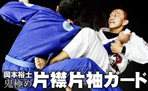岡本裕士 鬼極め 片襟片袖ガード1s