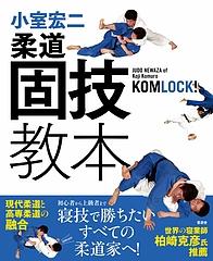 『小室宏二 柔道固技教本』