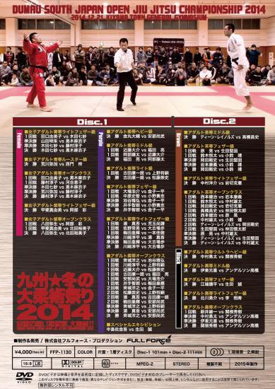 九州★冬の大柔術祭り2014 2