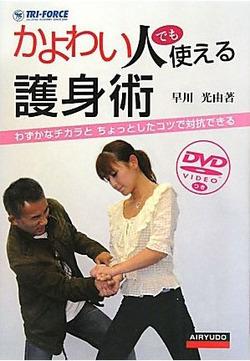 goshinjutsu2