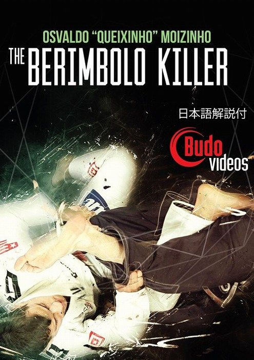 berimbolo-killer-dvd