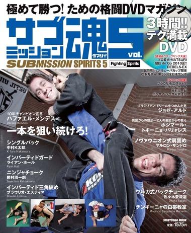 極めて勝つ!ための格闘DVDマガジン サブミッション魂vol.5