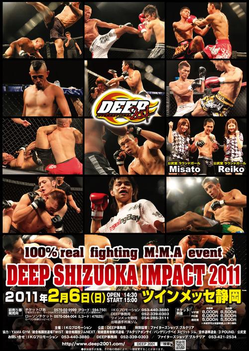 2.6 DEEP SHIZUOKA IMPACT 2011 ツインメッセ静岡