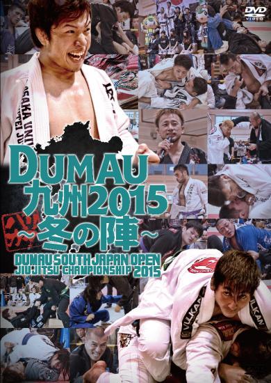 DUMAU九州2015〜冬の陣〜1