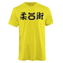 jiu_jitsu_yellow_front_1500x1500-new