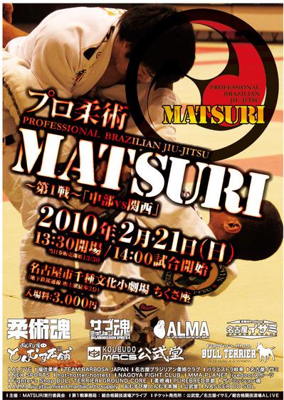 プロ柔術 MATSURI 中部VS関西