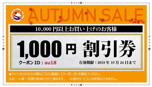 couponau2018_2