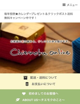 171118 Chiemoku online shop