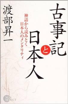 渡部昇一『古事記と日本人―神話から読みとく日本人のメンタリティ』のキャプチャー