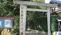 二十五柱神社 三重県松阪市柿木原町