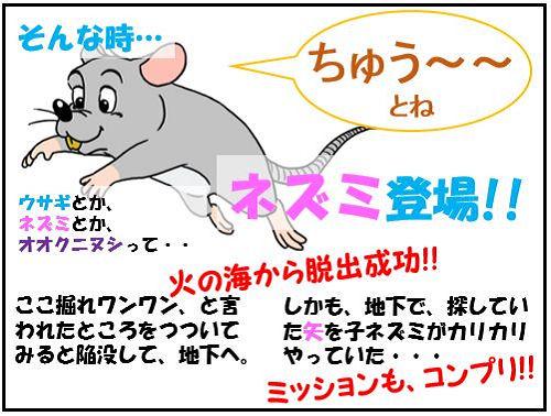 オオクニヌシの遍歴:9.恩鼠編(3)ネズミ登場、任務も達成へ【古事記・四コマ劇場】のキャプチャー