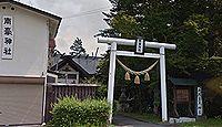 南豪神社 - 北海道帯広、売買川に面した地、九州から移住した竹中祥晃が大正時代に創建