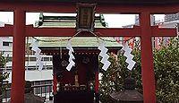 朝日稲荷神社(東京都中央区) - 安政地震で荒廃も大正大海嘯で復興、ビル屋上に本殿