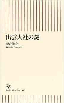 瀧音能之『出雲大社の謎』 - 出雲大社の起源にかかわる謎、リアル古代日本に迫るのキャプチャー