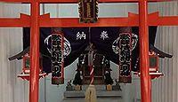 歌舞伎稲荷神社 - 改装された歌舞伎座ビル1階に鎮座、不幸が続き祟り・呪いのうわさも