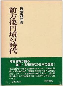 近藤義郎『前方後円墳の時代』 - 考古資料だけで歴史を再構成できるか?のキャプチャー