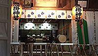 腰掛神社 神奈川県茅ヶ崎市芹沢のキャプチャー