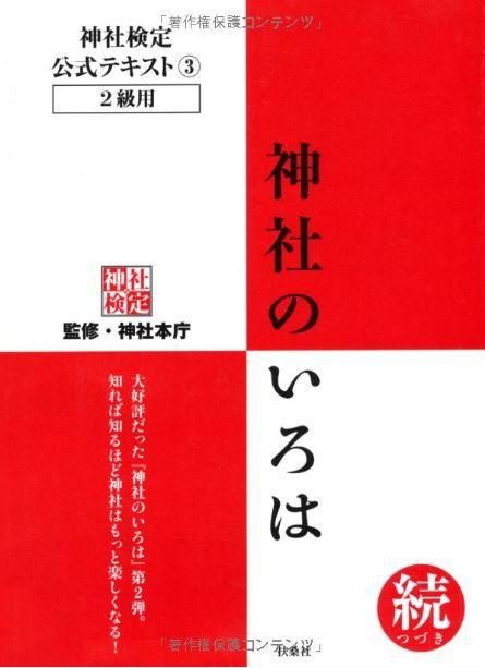 神社本庁『神社検定公式テキスト3『神社のいろは 続(つづき)』』のキャプチャー