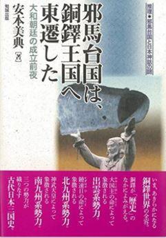 安本美典『邪馬台国は、銅鐸王国へ東遷した 大和朝廷の成立前夜』 - 古代日本三国史のキャプチャー