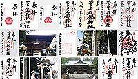 菅生石部神社の御朱印