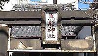 黒船稲荷神社 - 雀森・於三稲荷の近く、『東海道四谷怪談』の著者・鶴屋南北の終焉の地