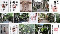 胡宮神社の御朱印