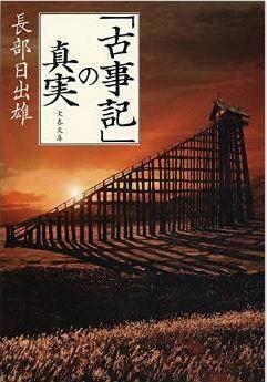 長部日出雄『「古事記」の真実 (文春文庫)』 - 神話と日本語の成立、日本人の原点を読み解くのキャプチャー