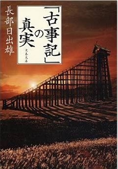 「古事記」の真実 (文春文庫)