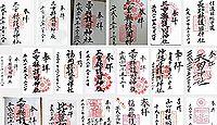 三重県護国神社の御朱印