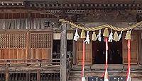 熊野神社 福島県南会津郡南会津町田島宮本のキャプチャー