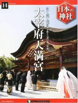 日本の神社 14号 (太宰府天満宮) [分冊百科]