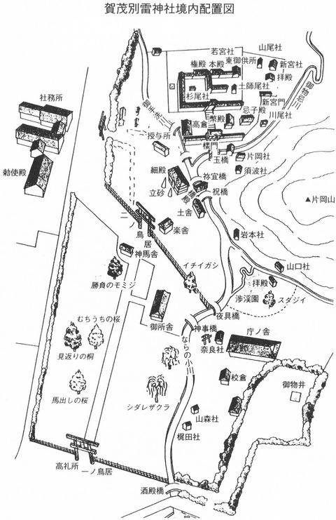 賀茂別雷神社(上賀茂神社)境内図 - 建内光儀『上賀茂神社』