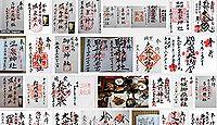 温泉神社(大崎市)の御朱印