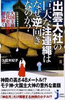 久能木紀子『出雲大社の巨大な注連縄はなぜ逆向きなのか?』 - 多くの謎への挑戦のキャプチャー
