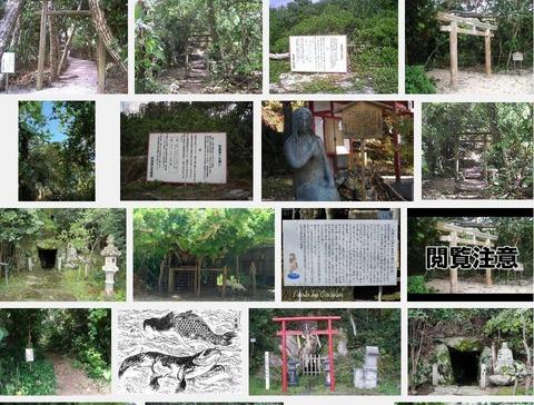 人魚神社 沖縄県八重山郡竹富町新城島上地島のキャプチャー