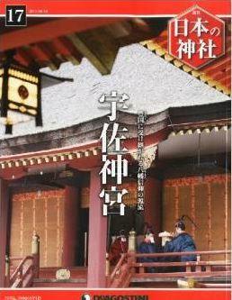 『日本の神社 17号 (宇佐神宮) [分冊百科]』 - 日本全国4万社の総本社、三大八幡宮の一つのキャプチャー