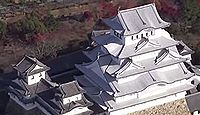 姫路城 播磨国(兵庫県姫路市)のキャプチャー