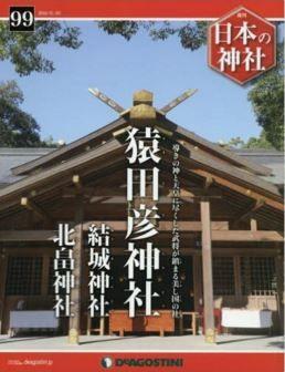 『日本の神社全国版(99) 2016年 1/5 号 [雑誌]』 - 猿田彦神社・結城神社・北畠神社のキャプチャー