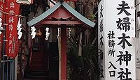 夫婦木神社 東京都新宿区大久保のキャプチャー