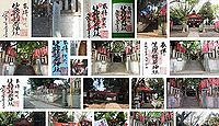 笠䅣稲荷神社 神奈川県横浜市神奈川区東神奈川の御朱印