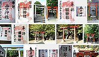 雷神社(横須賀市)の御朱印