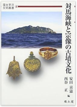 対馬海峡と宗像の古墳文化 (環太平洋文明叢書)