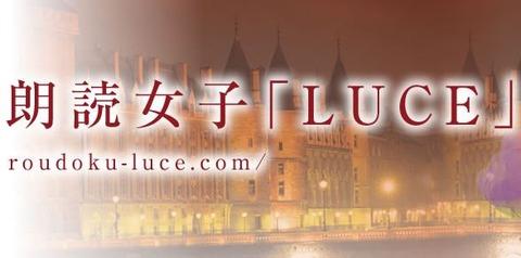 朗読女子「LUCE」が真っ白な衣装で『古事記』を現代風にアレンジした朗読劇 - 三重県津市のキャプチャー