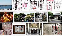 金刀比羅神社(根室市)の御朱印