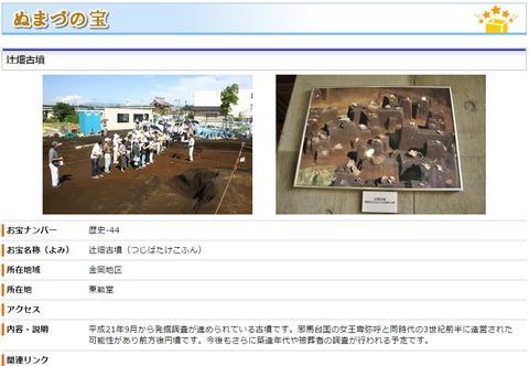 高尾山古墳の破壊予算が承認される、後は時期の問題か、市長の判断に期待 - 沼津市のキャプチャー