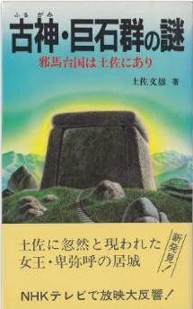 土佐文雄『古神・巨石群の謎―邪馬台国は土佐にあり (1983年)』 - 邪馬台国四国説のキャプチャー