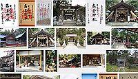 高倉神社(岡垣町)の御朱印