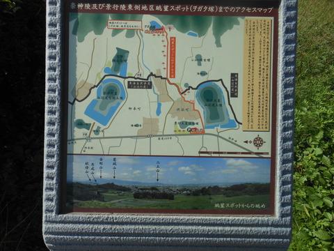 山辺の道とその眺望スポットの案内板(景行天皇陵近く) - ぶっちゃけ古事記
